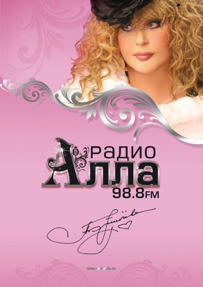 В россии радио алла прекратило свое