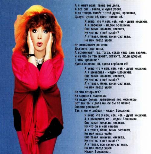 Алла Пугачева - Мадам Брошкина (Mix Disco '80)