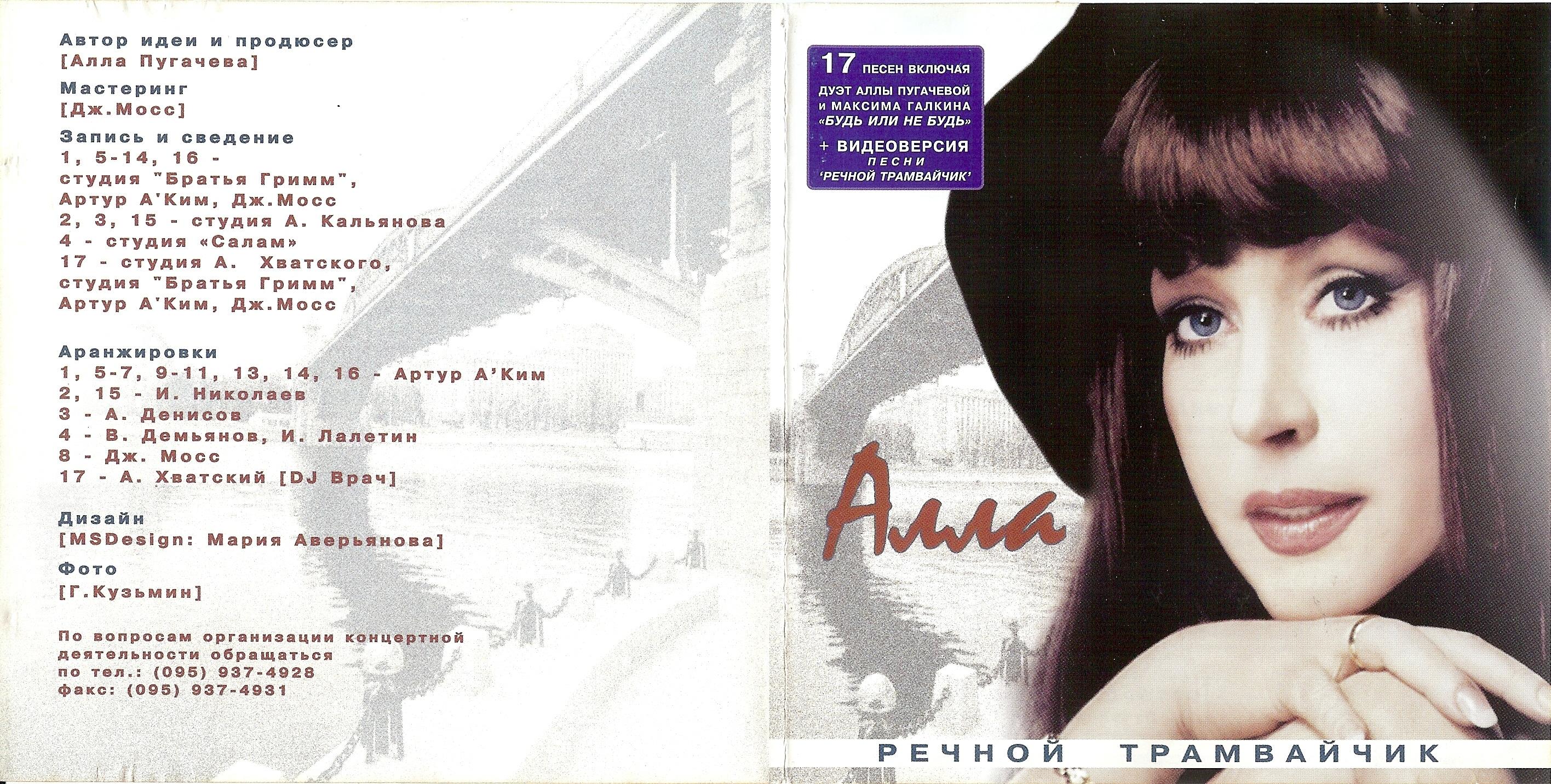 Пугачева 2000 альбом речной трамвайчик